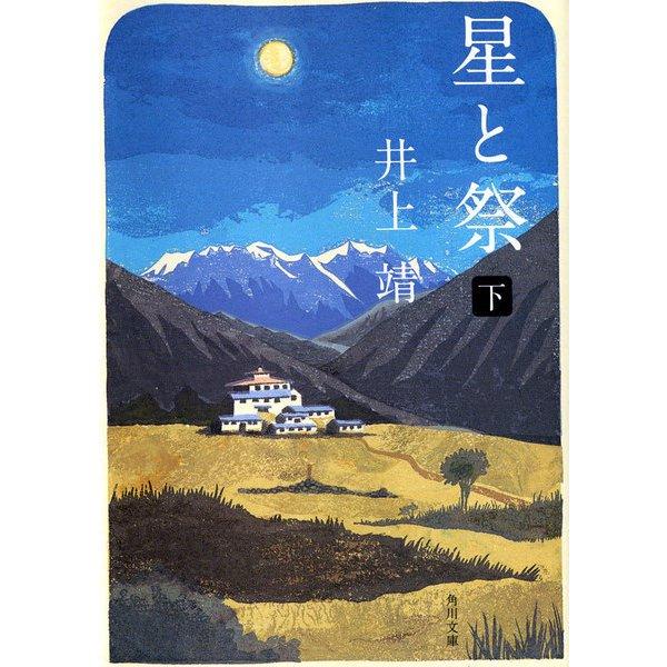 星と祭 下(KADOKAWA) [電子書籍]