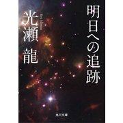 明日への追跡(KADOKAWA / 角川書店) [電子書籍]