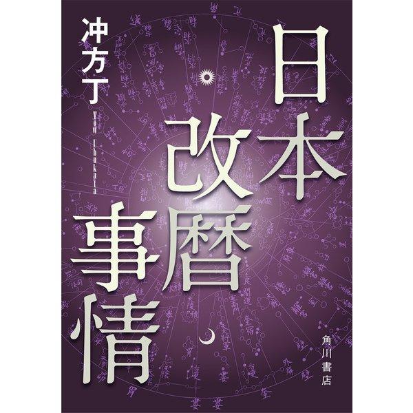 日本改暦事情(KADOKAWA) [電子書籍]