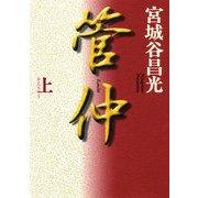 管仲(上)(KADOKAWA) [電子書籍]