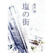 塩の街(KADOKAWA) [電子書籍]