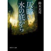 仄暗い水の底から(KADOKAWA) [電子書籍]