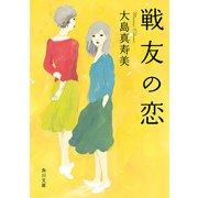 戦友の恋(KADOKAWA) [電子書籍]