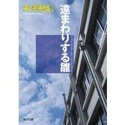 遠まわりする雛(KADOKAWA) [電子書籍]