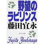 野望のラビリンス(KADOKAWA) [電子書籍]