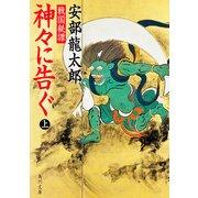 戦国秘譚 神々に告ぐ(上)(KADOKAWA) [電子書籍]