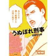 うぬぼれ刑事(KADOKAWA) [電子書籍]