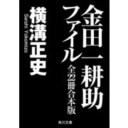金田一耕助ファイル 全22冊合本版(KADOKAWA) [電子書籍]