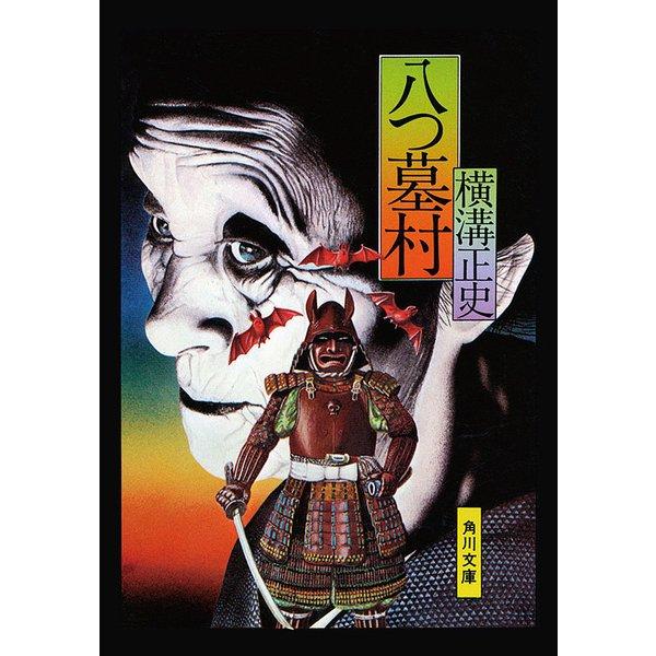 金田一耕助ファイル1 八つ墓村(KADOKAWA) [電子書籍]