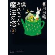 僕とおじいちゃんと魔法の塔 2(KADOKAWA / 角川書店) [電子書籍]