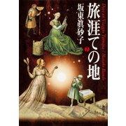 旅涯ての地(下)(KADOKAWA) [電子書籍]