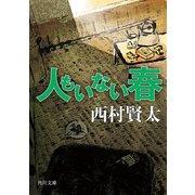 人もいない春(KADOKAWA / 角川書店) [電子書籍]