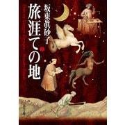 旅涯ての地(上)(KADOKAWA) [電子書籍]