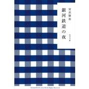 銀河鉄道の夜(KADOKAWA) [電子書籍]