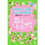いのちいっぱい じぶんの花を(KADOKAWA) [電子書籍]