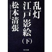 乱灯 江戸影絵 下(KADOKAWA / 角川書店) [電子書籍]