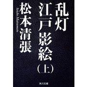 乱灯 江戸影絵 上(KADOKAWA / 角川書店) [電子書籍]