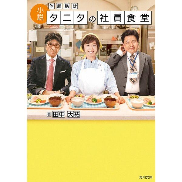 小説 体脂肪計タニタの社員食堂(KADOKAWA) [電子書籍]