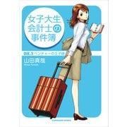 女子大生会計士の事件簿 DX.1 ベンチャーの王子様(KADOKAWA) [電子書籍]