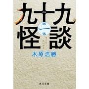 九十九怪談 第一夜(KADOKAWA) [電子書籍]