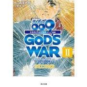 サイボーグ009 完結編 2012 009 conclusion GOD'S WAR II second(KADOKAWA / 角川書店) [電子書籍]