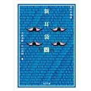 新耳袋 第四夜 現代百物語(KADOKAWA) [電子書籍]