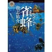 雀蜂(KADOKAWA) [電子書籍]