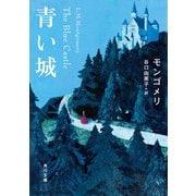 青い城(KADOKAWA) [電子書籍]