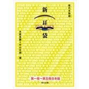 【合本版】新耳袋 第一夜~五夜 現代百物語(KADOKAWA) [電子書籍]