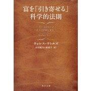富を「引き寄せる」科学的法則(KADOKAWA) [電子書籍]