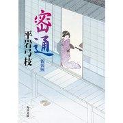 密通 新装版(KADOKAWA) [電子書籍]