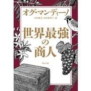 世界最強の商人(KADOKAWA) [電子書籍]