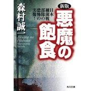 新版 悪魔の飽食 日本細菌戦部隊の恐怖の実像!(KADOKAWA) [電子書籍]