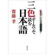 三色ボールペンで読む日本語(KADOKAWA) [電子書籍]