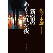 新宿のありふれた夜(KADOKAWA) [電子書籍]