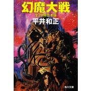 幻魔大戦 全20冊合本版(KADOKAWA) [電子書籍]