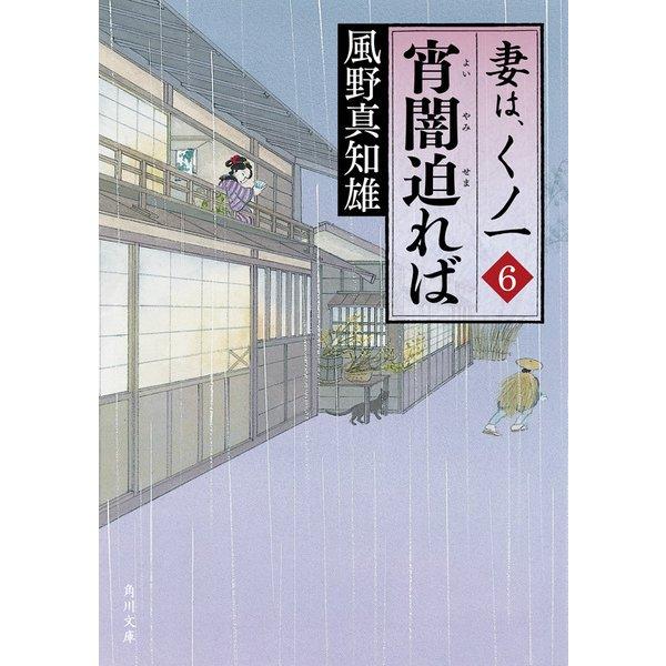 宵闇迫れば 妻は、くノ一 6(KADOKAWA) [電子書籍]