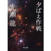 夕ばえ作戦(KADOKAWA / 角川書店) [電子書籍]