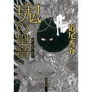 鬼の跫音(KADOKAWA) [電子書籍]