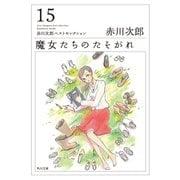 魔女たちのたそがれ(KADOKAWA /角川書店) [電子書籍]