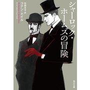 シャーロック・ホームズの冒険(KADOKAWA) [電子書籍]