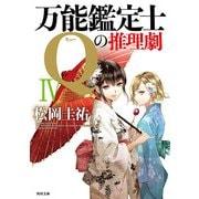 万能鑑定士Qの推理劇 IV(KADOKAWA) [電子書籍]