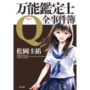 万能鑑定士Q:全事件簿(KADOKAWA) [電子書籍]