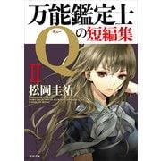万能鑑定士Qの短編集II(KADOKAWA) [電子書籍]