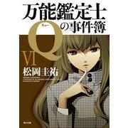 万能鑑定士Qの事件簿 VI(KADOKAWA) [電子書籍]