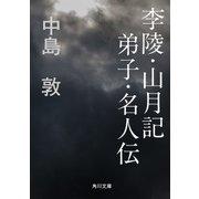 李陵・山月記 弟子・名人伝(KADOKAWA) [電子書籍]