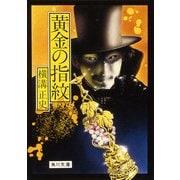 黄金の指紋(KADOKAWA / 角川書店) [電子書籍]