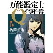万能鑑定士Qの事件簿 IV(KADOKAWA) [電子書籍]