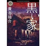 黒い家(KADOKAWA) [電子書籍]