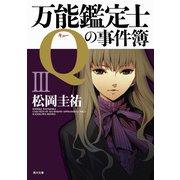 万能鑑定士Qの事件簿 III(KADOKAWA) [電子書籍]